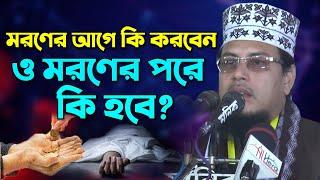মরনের আগে ও পরে New  Bangla Waz by Professor Maulana Nurul Amin মাওলানা নুরুল আমীন  VIDEOS Waz