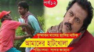 Bangla Comedy Drama | Amader Hatkhola | EP - 12 | Fazlur Rahman Babu, Tarin, Arfan, Faruk Ahmed
