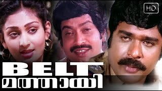 Bellt Mathai Malayalam Full Movie High Quality