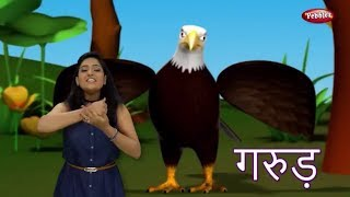 Eagle Song For Babies | Hindi Rhymes For Children With Actions | हिंदी बालगीत | Baby Rhymes Hindi