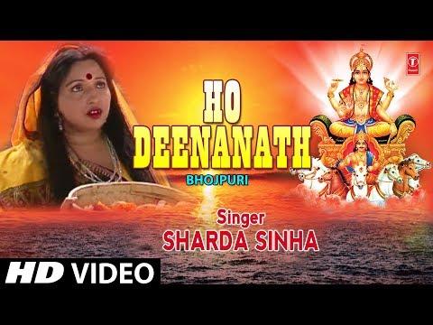 Xxx Mp4 Ho Deenanath By Sharda Sinha Bhojpuri Chhath Pooja Geet Full HD Song I CHHATHI MAIYA 3gp Sex