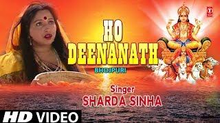 Ho Deenanath By Sharda Sinha Bhojpuri Chhath Songs [Full HD Song] I CHHATHI MAIYA