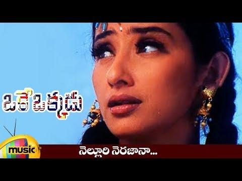 Nelluri Nerajana Song | Oke Okkadu Telugu Movie Songs | Arjun Sarja | Manisha Koirala | AR Rahman
