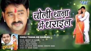 Superhit Songs - Choli Thana Mein Dharail - Indu Sonali - Khoon Ke Ilzaam - Bhojpuri Hot Songs 2017