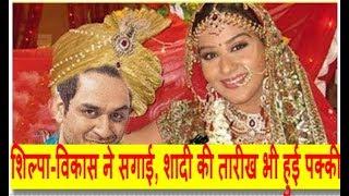 SHILPA SHINDE & VIKAS GUPTA GOT ENGAGED I BOTH GET MARRIED THIS YEAR I शिल्पा शिंदे-विकास की सगाई