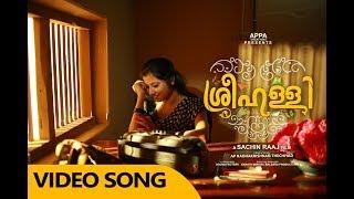 Sreehalli Movie | Arikilayi Nin Swaram | Ft. K S Chithra | Official Video Song