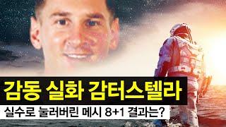 감스트 : 실수로 누른 15메시 8+1 강화! 인터스텔라의 감동 재현 피파3 (FIFA Online3 l Reproduction of Interstellar impressed)