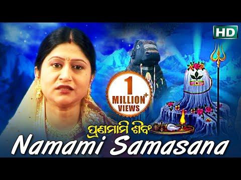 Xxx Mp4 Shiva Rudrashtakam Namami Samasana रुद्राष्टकम् ଶିବ ରୁଦ୍ରାଷ୍ଟକମ୍ Namita Agrawal 3gp Sex