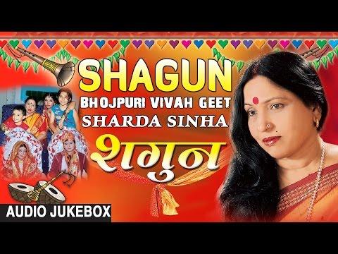 SHAGUN SHARDA SINHA BHOJPURI MARRIAGE SONGS AUDIO JUKEBOX T Series HamaarBhojpuri