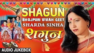 SHAGUN | SHARDA SINHA - BHOJPURI MARRIAGE SONGS AUDIO JUKEBOX | T-Series HamaarBhojpuri