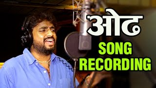 Oadh | Song Recording | Sung by Adarsh Shinde | Upcoming Marathi Movie