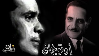 أوتوجراف׃ طارق حبيب يحاور عبد الوارث عسر
