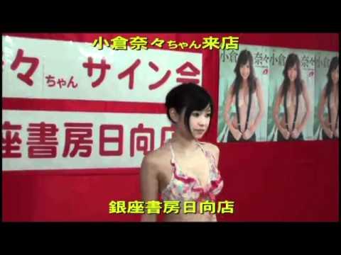 小倉奈々ちゃん水着撮� �会、水着よりも可愛すぎるパンチラ最高です!