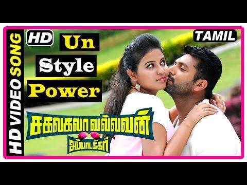 Sakalakala Vallavan Appatakkar Movie | Songs | Un Style Power Song | Trisha intro | Radha Ravi