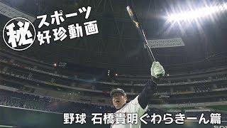 〇秘 スポーツ好珍動画 野球石橋貴明ぐわらきーん篇