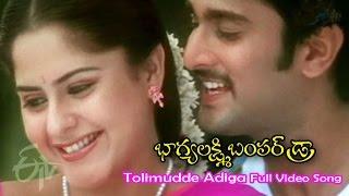 Tolimudde Adiga Full Video Song   Bhagyalakshmi Bumper Draw    Rajendra Prasad    ETV Cinema