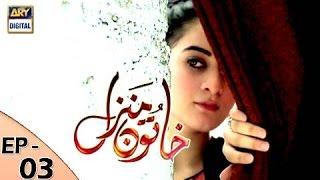 Khatoon Manzil Episode 03 - ARY Digital Drama