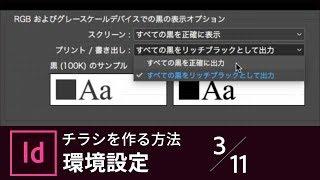 【InDesign入門】チラシを作る方法 3/11 環境設定を変更する|-アドビ公式-