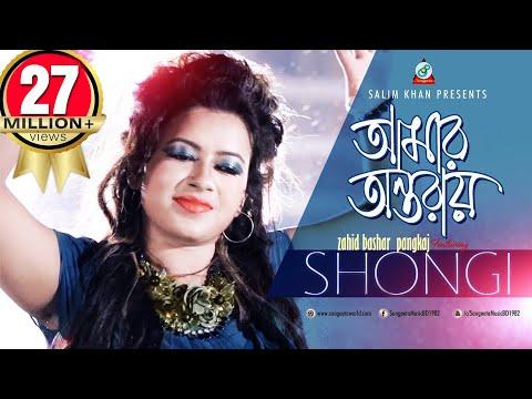 Xxx Mp4 Shongi AMAR ONTORAY আমার অন্তরায় Bangla New Song 2016 Official Music Video Sangeeta 3gp Sex