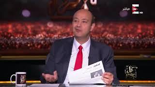 كل يوم - عمرو اديب على إقرار حد أدنى للفنادق إنقاذا للسياحة: إحنا بنتباع رخيص يا صلاح