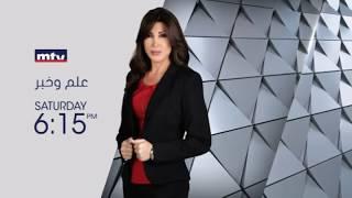 علم وخبر - 18/01/2018 - Promo