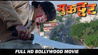 मुकद्दर - बॉलीवुड हिंदी सुपरहिट ऐक्शन फिल्म - मिथुन चक्रवर्ती, आयशा झुल्का और पुनीत इस्सार