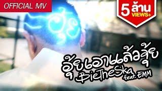 อุ้ยเอาแล้วจุ้ย - Bie The Ska feat.EMM [Official MV]