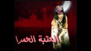 تتر النهاية لمسلسل العتبه الحمراء - للموسيقار محمود طلعت - غناء #مى كساب
