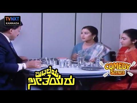 Xxx Mp4 Mithileya Seetheyaru ಮಿಥಿಲೆಯ ಸೀತೆಯರು Movie Comedy Video Part 5 Geetha Kalpana Iyer TVNXT 3gp Sex