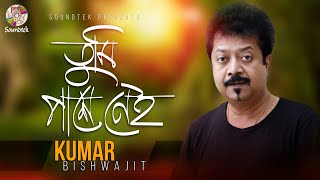 Tumi Pashe Nei | তুমি পাশে নেই | Kumar Bishwajit | Ahmed Risvy | Bangla Hit Song | Soundtek
