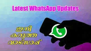 കറുത്ത വാട്സാപ്പ് - Latest WatsApp Updates in Malayalam | Nikhil Kannanchery
