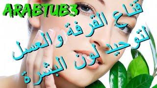 قناع القرفة والعسل لتوحيد لون البشرة - ArabTub3