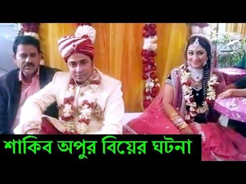 Xxx Mp4 শাকিব অপুর প্রেম ও বিয়ের সত্য ঘটনা প্রকাশ করা হলো। তাদের ৯ম বিবাহ বার্ষিকী আজ। Shakib Apu Love Story 3gp Sex