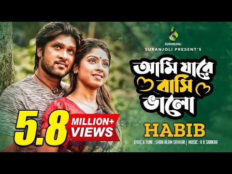Xxx Mp4 আমি যারে বাসি ভালো Ami Jare Basi Valo Habib Jewel Smrity Bangla New Song 2018 3gp Sex