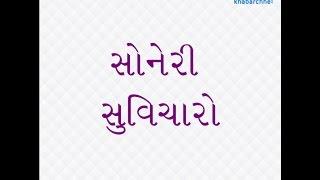 Gujarati Suvichars