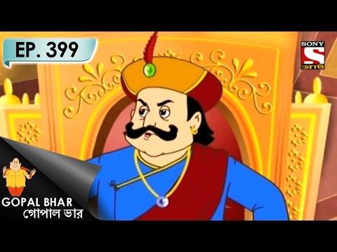 Gopal Bhar (Bangla) - গোপাল ভার (Bengali) - Ep 399 - Gopaler Onubad - 7th May, 2017