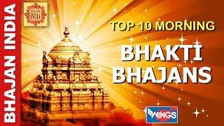 Top 10 Morning Bhakti Bhajans - Vol 2 - Best Bhajans -  Hindi Devotional Songs