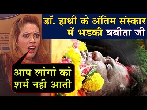 Xxx Mp4 Babita Ji Angry On People For Laughing And Clicking Pic At Dr Haathi FUNERAL 3gp Sex
