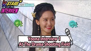 [CONTACT INTERVIEW★] Yoona Interview Ⅰ At The Drama Shooting Field 20170716