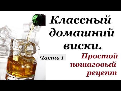 Виски в домашних условиях рецепт с фото