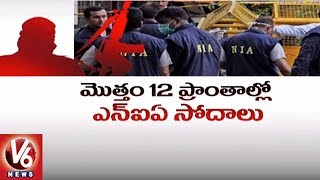 NIA Raids 12 Premises In Kashmir Over Terror Funds | V6 News