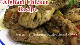 Afghani Chicken Recipe | Ramadan Special | My Kitchen My Dish