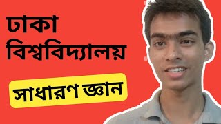 General Knowledge | University Admission Test