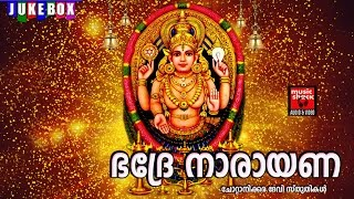 Hindu Devotional Songs Malayalam | ഭദ്രേ നാരായണ | Chottanikkara Amma Devotional Songs