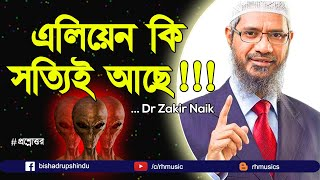 Dr Zakir Naik bangla lecture - Do aliens really exist on earth?
