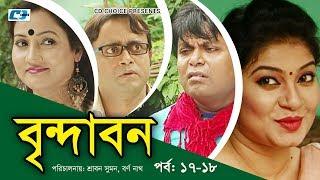 Brindabon   Episode 17-18   Bangla Comedy Natok   Siddiq   Ahona   Joyraj