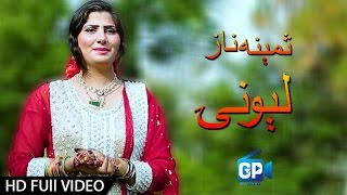 Pashto New Hd Songs 2017 | Cha Ta Stargay Tory Kram | Sameena Naaz - Pashto New Attan 2017 |1080p