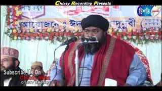 মাওলানা হাসান রেজা 'র অসাধারণ বয়ান | Hasan Reza | Bangla Waz | Chisty Waz | 2017