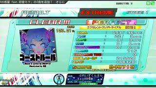 【初音ミク Project DIVA Arcade Future Tone】ゴーストルール [EXTREME] PERFECT