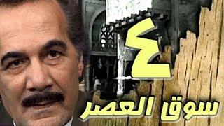 مسلسل ״سوق العصر״ ׀ محمود ياسين – احمد عبد العزيز ׀ الحلقة 04 من 40